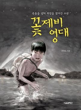 도서 이미지 - 꽃제비 영대: 죽음을 넘어 희망을 찾아간 소년