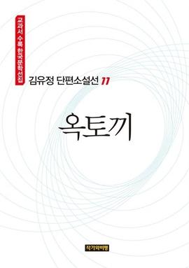도서 이미지 - 김유정 단편소설선 11: 옥토끼