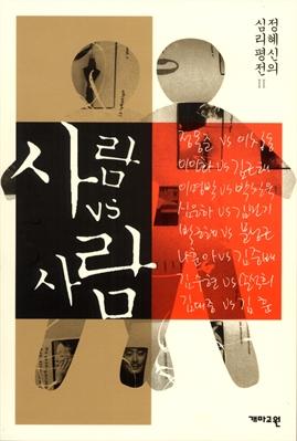 도서 이미지 - 사람 vs 사람