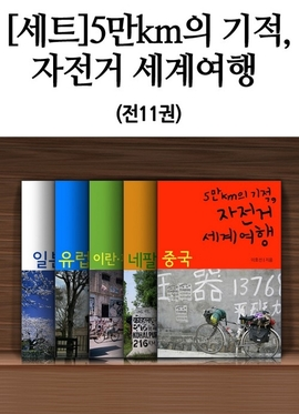 도서 이미지 - 5만km의 기적, 자전거 세계여행 (전11권)
