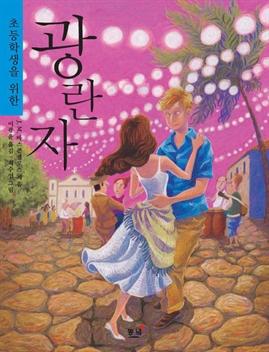 도서 이미지 - 초등학생을 위한 광란자 (나의 라임오렌지나무 3)
