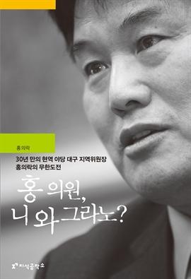 도서 이미지 - 홍 의원, 니 와 그라노?
