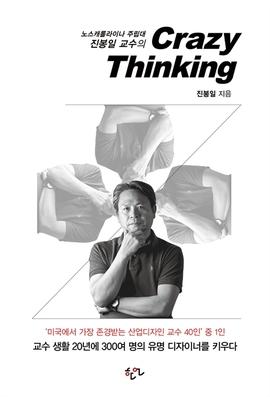 도서 이미지 - 미친 생각에 미쳐라 : 노스캐롤라이나 주립대 진봉일 교수의 삶과 디자인 이야기