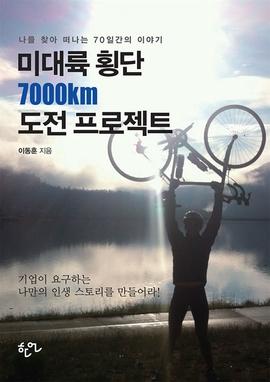 도서 이미지 - 미대륙 횡단 7000km 도전 프로젝트 : 나를 찾아 떠나는 70 일간의 이야기