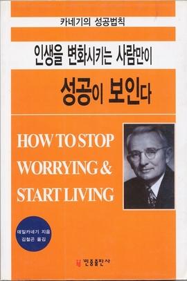 도서 이미지 - 인생을 변화시키는 사람만이 성공이 보인다 (카네기의 성공법칙)
