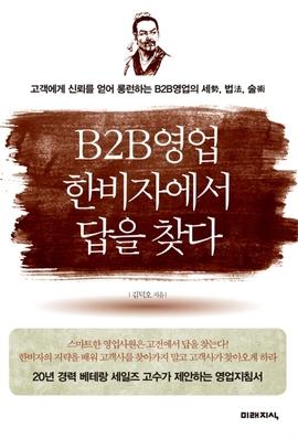 도서 이미지 - B2B영업 한비자에서 답을 찾다