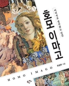 도서 이미지 - 호모 이마고 : 이미지로 생각하는 인간