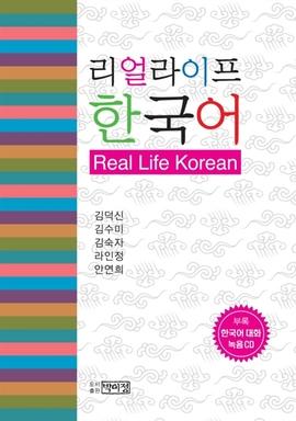 도서 이미지 - 리얼라이프 한국어