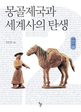 도서 이미지 - 몽골제국과 세계사의 탄생