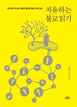 도서 이미지 - 치유하는 불교읽기