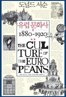 도서 이미지 - 유럽 문화사 3