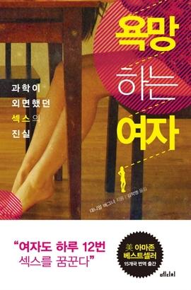 도서 이미지 - 욕망하는 여자