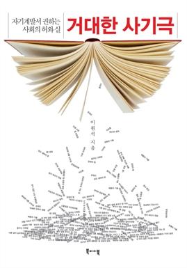 도서 이미지 - 거대한 사기극 : 자기계발서 권하는 사회의 허와 실