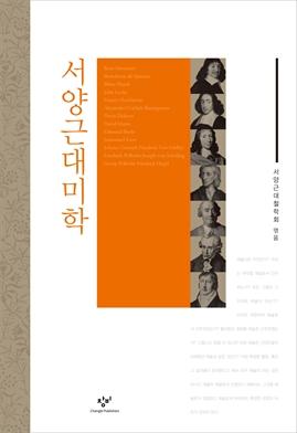 도서 이미지 - 서양근대미학