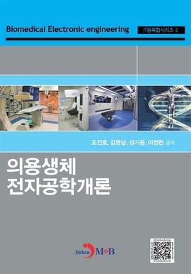 도서 이미지 - 의용생체 전자공학개론