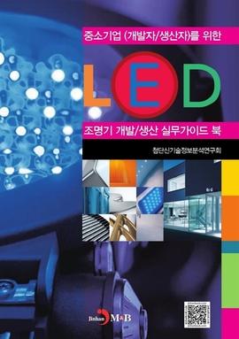 도서 이미지 - 중소기업 개발자 생산자를 위한 LED 조명기 개발 생산 실무가이드 북