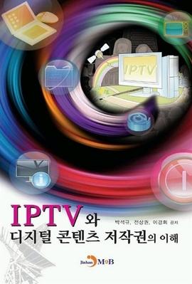 도서 이미지 - IPTV와 디지털 콘텐츠 저작권의 이해