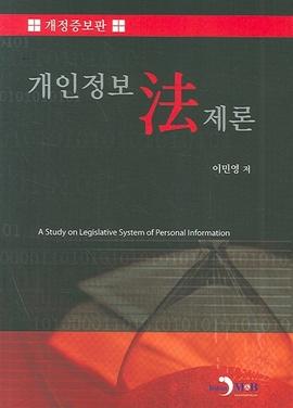 도서 이미지 - 개인정보법제론 (개정증보판)