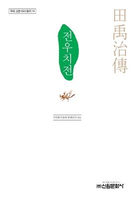 도서 이미지 - 〈우리고전 다시읽기 014〉 전우치전