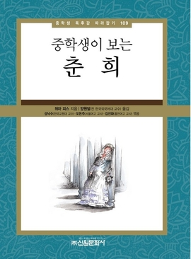 도서 이미지 - 중학생이 보는 춘희
