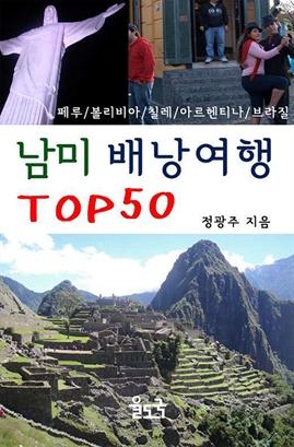 도서 이미지 - 남미 배낭여행 TOP50 [체험판]