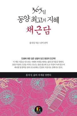 도서 이미지 - 채근담 - 365일 동양 최고의 지혜