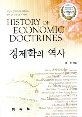 도서 이미지 - 경제학의 역사