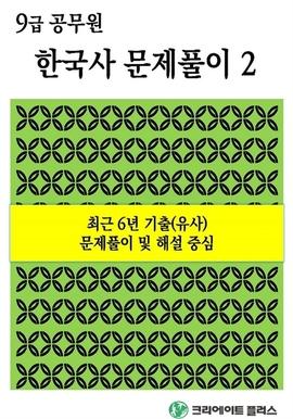 도서 이미지 - 9급공무원 한국사 문제풀이 2