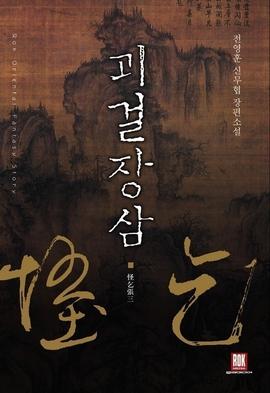 도서 이미지 - [합본] 괴걸장삼 (전6권/완결)