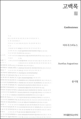 도서 이미지 - 고백록 - 천줄읽기