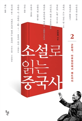 도서 이미지 - 소설로 읽는 중국사 2 : 근현대, 아큐정전에서 폐도까지