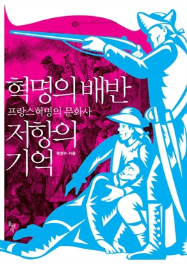 도서 이미지 - 혁명의 배반 저항의 기억 : 프랑스혁명의 문화사