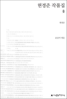 도서 이미지 - 현경준 작품집 (초판본)