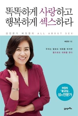 도서 이미지 - 똑똑하게 사랑하고 행복하게 섹스하라