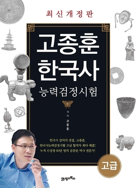 도서 이미지 - 고종훈 한국사 고급편 (개정3판)