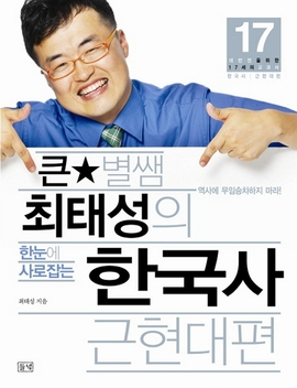 도서 이미지 - 큰별쌤 최태성의 한눈에 사로잡는 한국사 – 근현대편