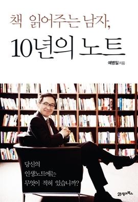 도서 이미지 - 책 읽어주는 남자, 10년의 노트