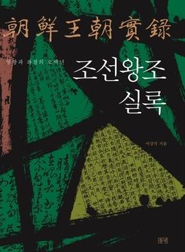 도서 이미지 - 조선왕조실록 - 영광과 좌절의 오백년