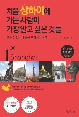 도서 이미지 - 처음 상하이에 가는 사람이 가장 알고 싶은 것들