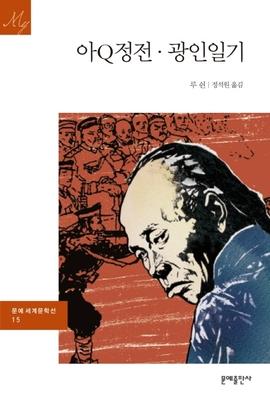 도서 이미지 - 아Q정전ㆍ광인일기