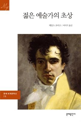 도서 이미지 - 젊은 예술가의 초상