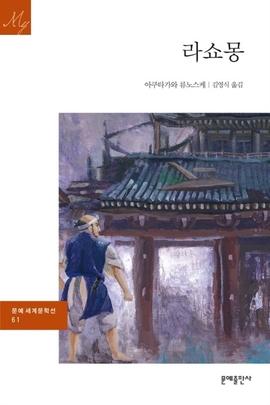 도서 이미지 - 라쇼몽