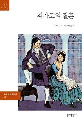 도서 이미지 - 피가로의 결혼