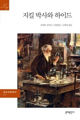 도서 이미지 - 지킬 박사와 하이드