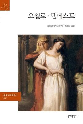 도서 이미지 - 오셀로ㆍ템페스트