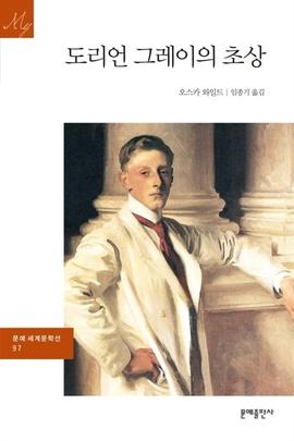 도서 이미지 - 도리언 그레이의 초상