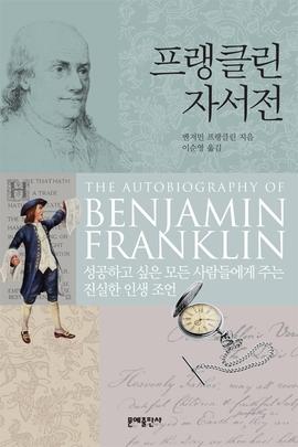 도서 이미지 - 프랭클린 자서전