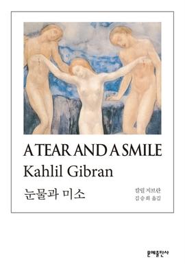 도서 이미지 - 눈물과 미소
