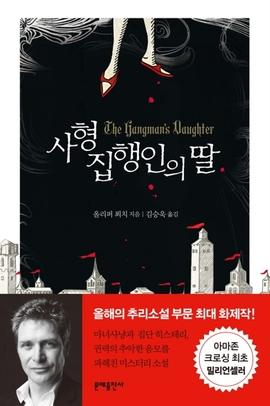 도서 이미지 - 사형집행인의 딸