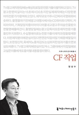 도서 이미지 - 〈커뮤니케이션이해총서〉 CF 직업